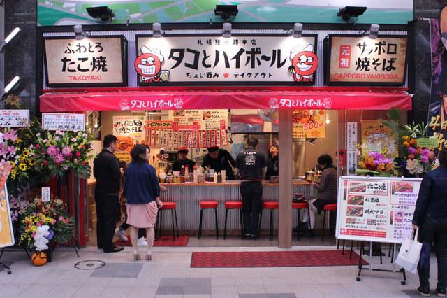 food_takohai.jpg