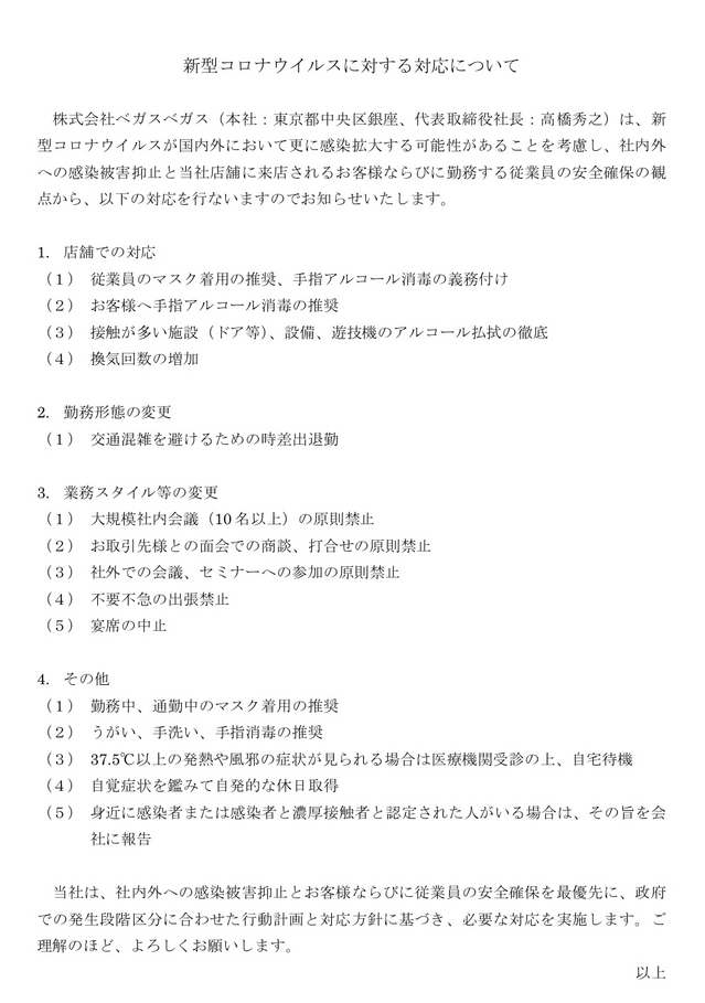 新型コロナ対応20.3.3(外部向け).jpg